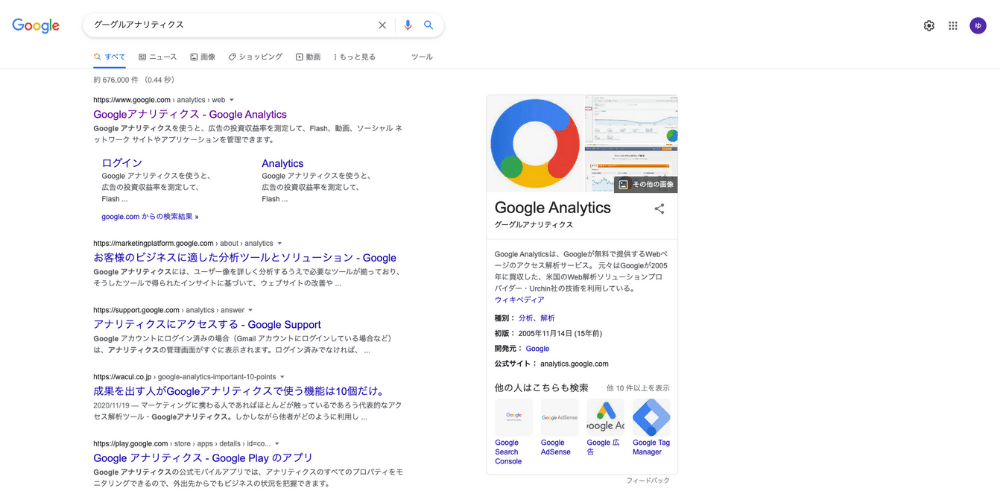 Googleアナリティクスで検索