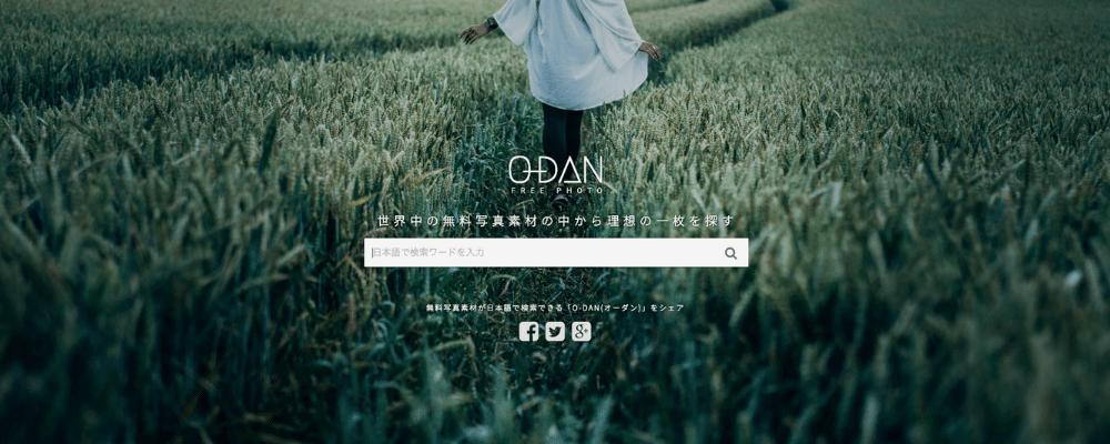 オーダンのサイト
