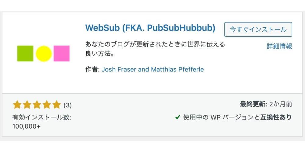 WebSub (FKA. PubSubHubbub)