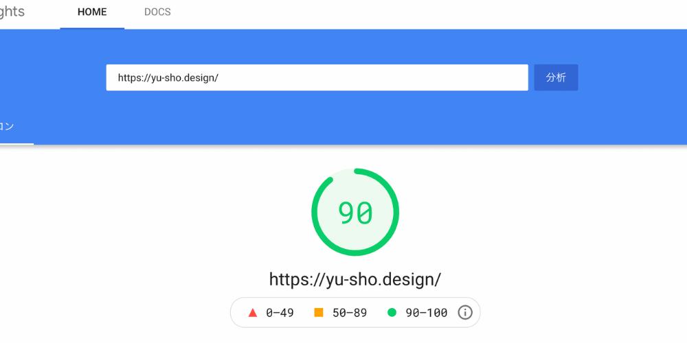 ページスピードインサイト (1)