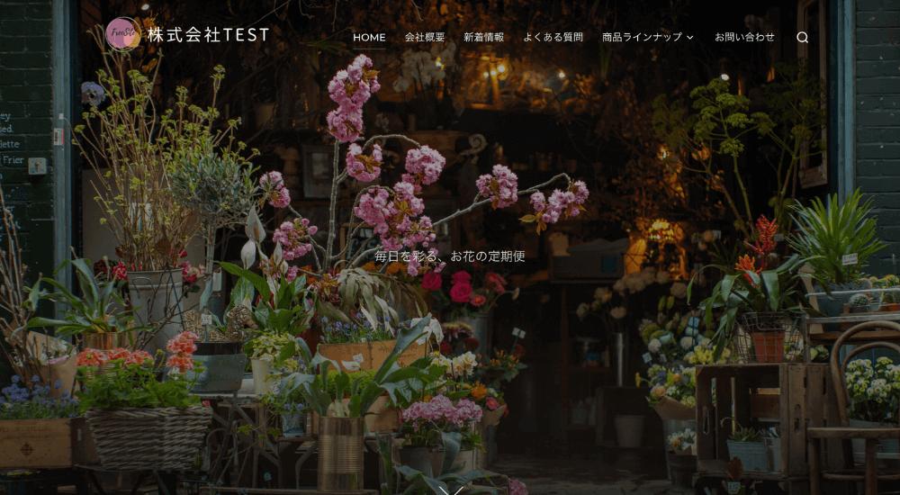 花屋デモサイト