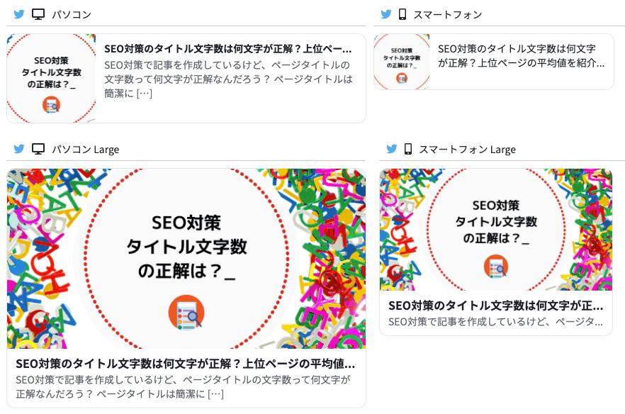 OGPイメージ